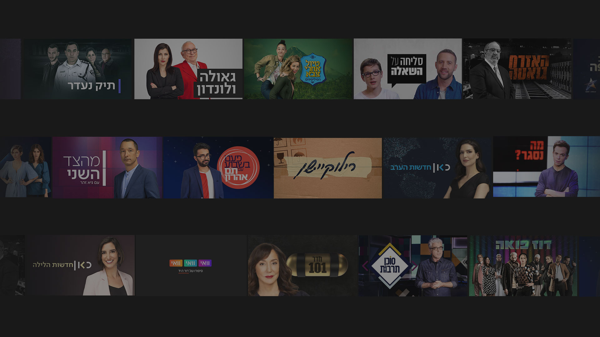 Live: Watch KAN 11 TV (Hebrew) from Israel